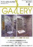 【2500以上】ギャラリー アートフィールドウォーキングガイド 2014Vol.4