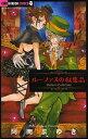 ルーファスの収集品(コレクション)/阿南まゆき【合計3000円以上で送料無料】