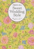 【2500以上】伊藤羽仁衣のSweet Wedding Style 世界一かわいくて幸せな花嫁になるために/伊藤羽仁衣