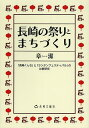 長崎の祭りとまちづくり 「長崎くんち」と「ランタンフェスティバル」の比較研究/章潔【2500円以上送料無料】