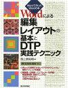 Wordによる編集レイアウトの基本とDTP実践テクニック Wordで作ったWordの本/西上原裕明【2500円以上送料無料】