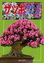 サツキ盆栽と花を楽しむ 盆栽入門に最適な日本固有の花を咲かせてみませんか【2500円以上送料無料】
