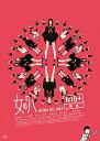 女の穴/市橋直歩【2500円以上送料無料】