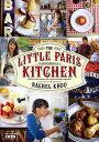パリの小さなキッチン Classic French reci