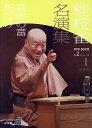 桂枝雀名演集 第2シリーズ1【合計3000円以上で送料無料】