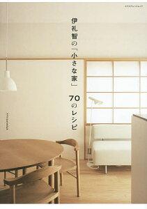 伊礼智の「小さな家」70のレシピ/伊礼智【2500円以上送料無料】