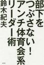 部下をつぶさない!アンチ体育会系リーダー術/鈴木紀夫【2500円以上送料無料】