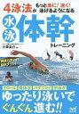 4泳法がもっと楽に!速く!泳げるようになる水泳体幹トレーニング/小泉圭介【2500円以上送料無料】