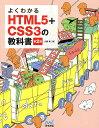 よくわかるHTML5+CSS3の教科書/大藤幹【2500円以上送料無料】