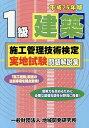 1級建築施工管理技術検定実地試験問題解説集 平成26年版【合計3000円以上で送料無料】