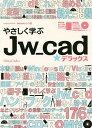 やさしく学ぶJw_cad★デラックス/ObraClub【2500円以上送料無料】