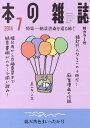 本の雑誌 2014−7【2500円以上送料無料】