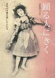 【2500以上】踊る人にきく 日本の洋舞を築いた人たち/山野博大