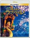 塔の上のラプンツェル MovieNEX ブルーレイ+DVDセ