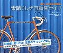 素晴らしき自転車ライフ/クリス・ハドン/リンドン・マクニール/松井貴子【2500円以上送料無料】