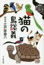猫の鳥談義/四代目江戸家猫八【2500円以上送料無料】