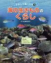 さがして海ハカセ 3/小林安雅【2500円以上送料無料】