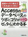 Accessのデータベースのツボとコツがゼッタイにわかる本/立山秀利【合計3000円以上で送料無料】