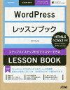 WordPressレッスンブック ステップバイステップ形式でマスターできる/エビスコム【2500円以上送料無料】