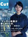 Cut(カット) 2014年7月号【雑誌】【2500円以上送料無料】