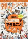 弾丸トラベル★パーフェクトガイド vol.4【3000円以上送料無料】