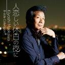 人恋しい休日の夜に Kiyoshi Maekawa B-side Collection/前川清【2500円以上送料無料】