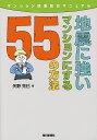 地震に強いマンションにする55の方法 マンション地震防災マニュアル/矢野克巳