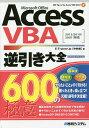 Access VBA逆引き大全600の極意/E−Trainer.jp【2500円以上送料無料】