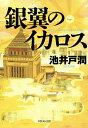 【2500円以上送料無料】銀翼のイカロス/池井戸潤