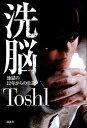 洗脳 地獄の12年からの生還/Toshl【2500円以上送料無料】