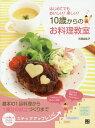 10歳からのお料理教室 はじめてでもおいしい!楽しい!/大瀬由生子【2500円以上送料無料】