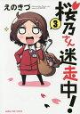 桜乃さん迷走中! 3/えのきづ【2500円以上送料無料】