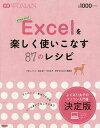 Excelを楽しく使いこなす87のレシピ/大井しょうこ/国本温子/日花弘子【2500円以上送料無料】