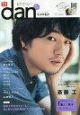 TVガイドdan Vol.2(2014SUMMER)【合計3000円以上で送料無料】