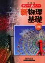新課程 チャート式シリーズ新物理基礎【2500円以上送料無料】