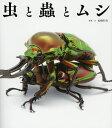 虫と蟲とムシ/松橋利光【2500円以上送料無料】