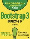 UIまで手の回らないプログラマのためのBootstrap3実用ガイド/大澤文孝【後払いOK】【