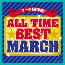 【店内全品5倍】ALL TIME BEST MARCH【3000円以上送料無料】
