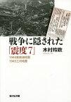 戦争に隠された「震度7」 1944東南海地震・1945三河地震/木村玲欧【後払いOK】【2500円以上送料無料】