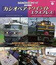 記憶に残る列車シリーズ 寝台特急編 カシオペア・トワイライト(Blu−ray Disc)【2500円以上送料無料】