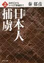 【100円クーポン配布中!】日本人捕虜 白村江からシベリア抑留まで 上/秦郁彦