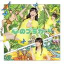 【2500円以上送料無料】〔予約〕心のプラカード(Type C)(DVD付)/AKB48