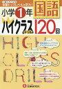国語ハイクラスドリル120回 小学1年/小学教育研究会【2500円以上送料無料】