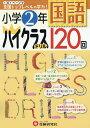 国語ハイクラスドリル120回 小学2年/小学教育研究会【2500円以上送料無料】