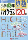 算数ハイクラスドリル120回 小学3年/小学教育研究会【2500円以上送料無料】