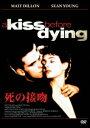 【2500円以上送料無料】死の接吻/マット・ディロン