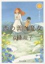 西の善き魔女 6/荻原規子【2500円以上送料無料】