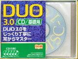 CD DUO「デュオ」3.0/基礎用/鈴木陽一【後払いOK】【2500以上】