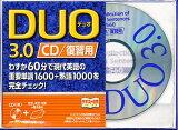 【最大500クーポン配布中!お買い物マラソン限定】【 【後払いOK】CD DUO「デュオ」3.0/復習用/鈴木陽一【2500以上】