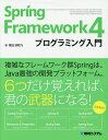 Spring Framework 4プログラミング入門/掌田津耶乃【2500円以上送料無料】
